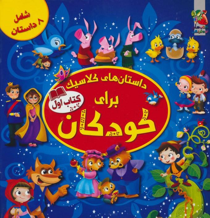«داستانهای کلاسیک برای کودکان» شامل 8 داستان کوتاه انگلیسی بازنویسی شده به قلم کاترین ایوز و اما فوچی