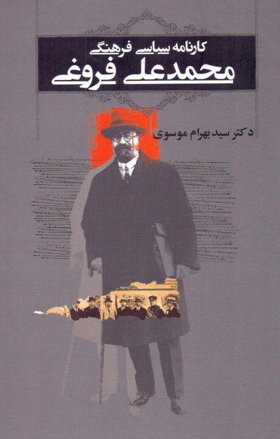 «کارنامه سیاسی - فرهنگی محمدعلی فروغی» نوشته سید بهرام موسوی